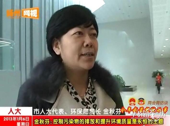 季建业情妇金秋芬 祝梅 周冰三人照片曝光