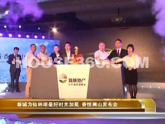 新城香悦澜山新城为仙林湖最好时光加冕 香悦澜山发布会