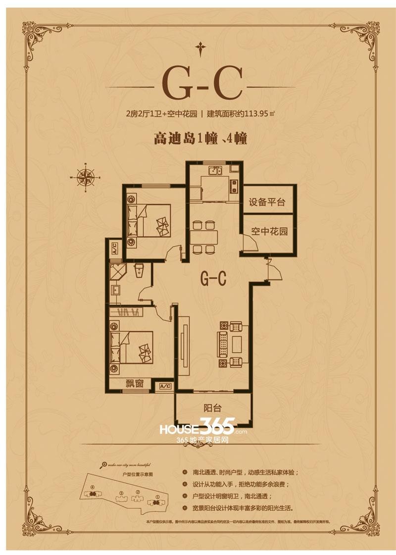 半岛1号G-C户型图