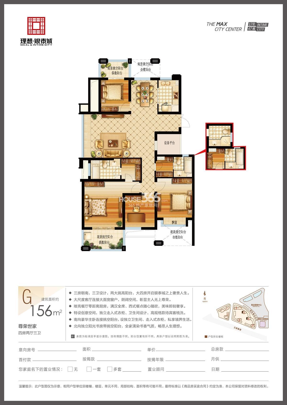 理想银泰城5、6号楼G户型156方四房两厅三卫户型图