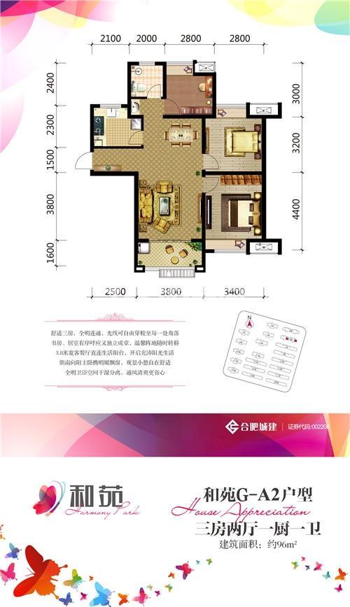 和苑 4# G-A2户型三室二厅一卫96㎡