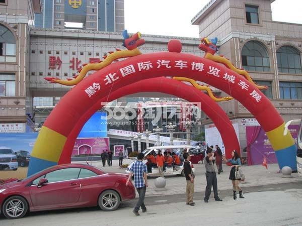 黔北国际汽车博览城实景图