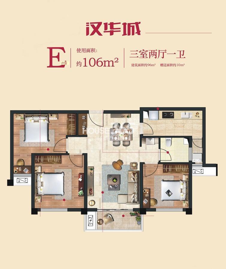 汉华城一期4#楼E户型三室两厅一卫面积96㎡