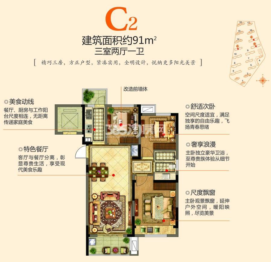 C2户型3室2厅1卫1厨 91.00㎡