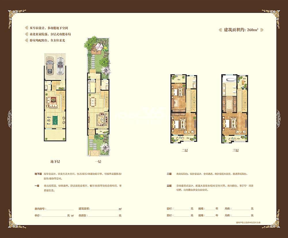 正源尚峰尚水C户型260㎡户型图(4.23)