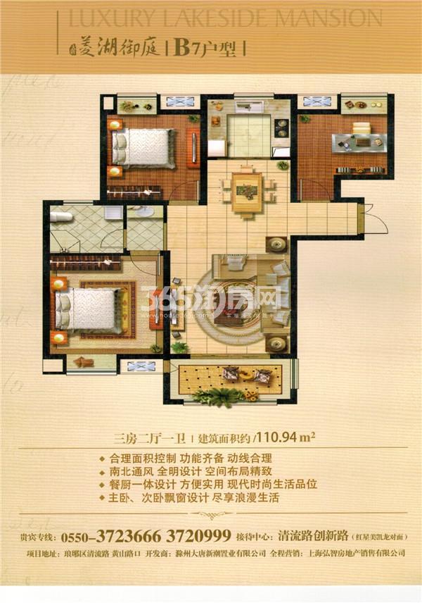 大唐菱湖御庭B7户型图三房两厅一卫 110.94平
