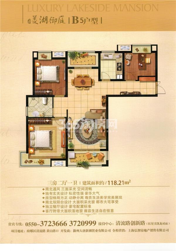 大唐菱湖御庭B5户型图三房两厅一卫 118平