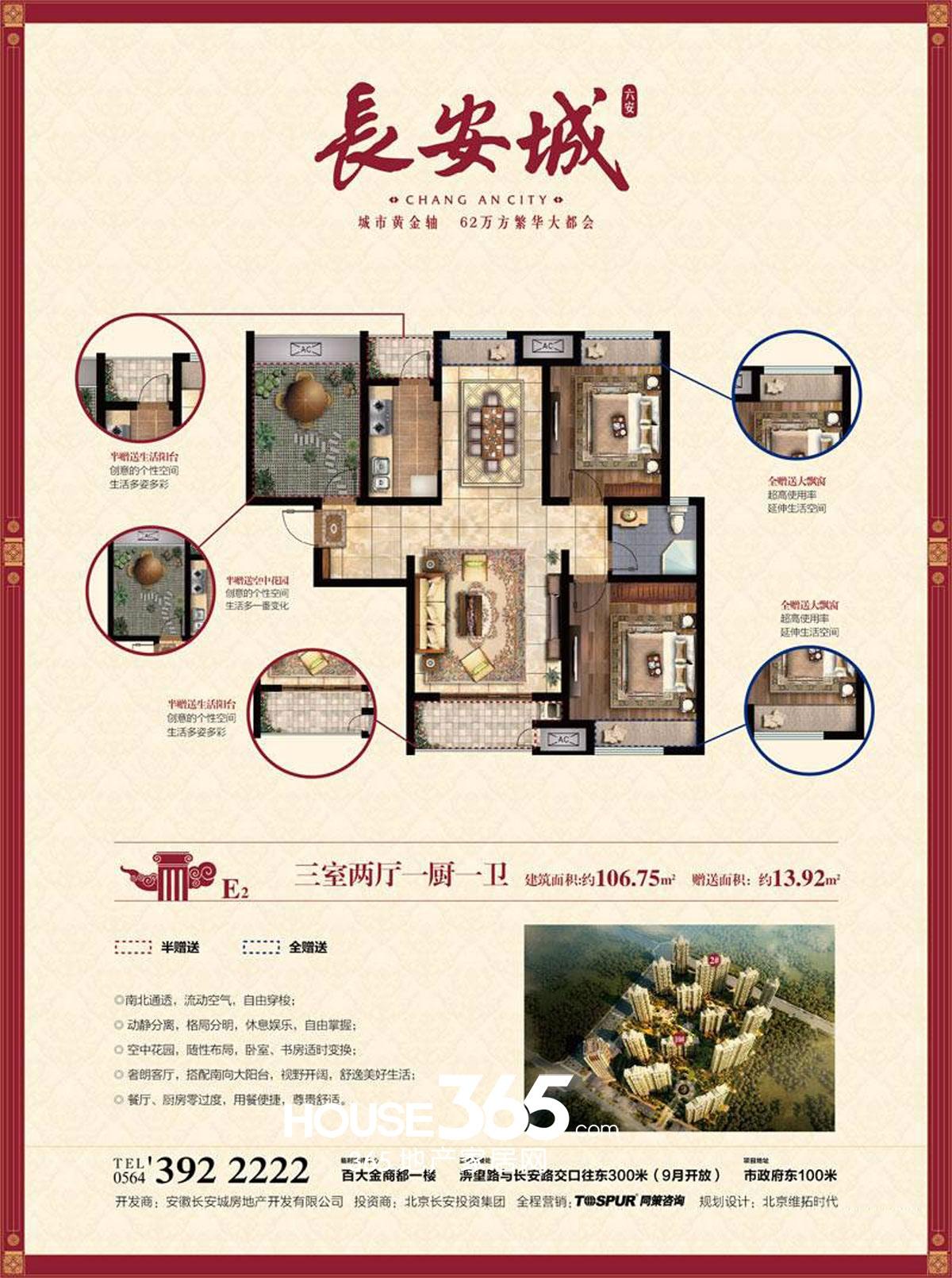 长安城2#E2户型图