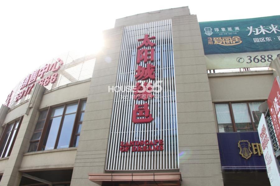 雅戈尔天宸公馆实景图(2014.11.5)