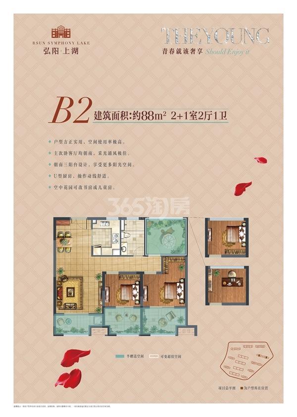 弘阳上湖B2户型图88㎡2+1室2厅1卫