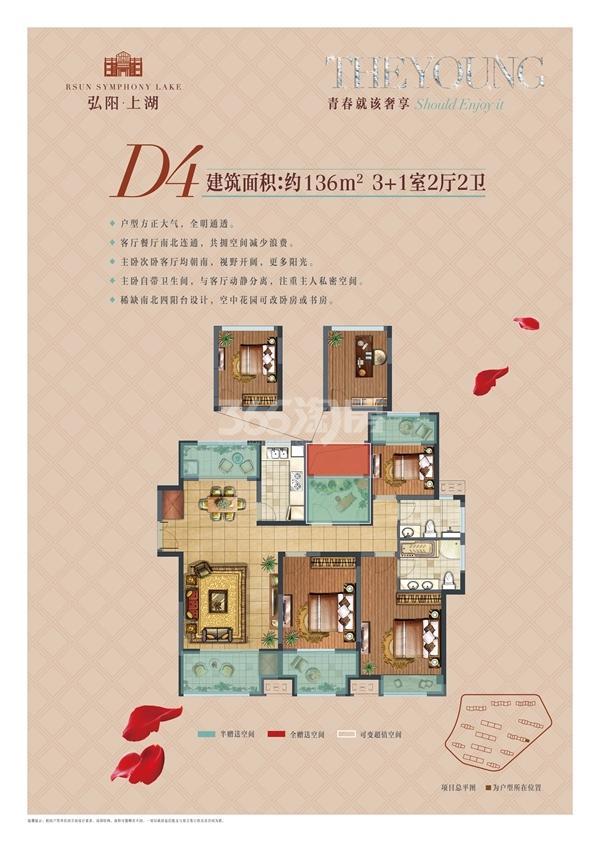 弘阳上湖D4户型图136㎡3+1室2厅2卫