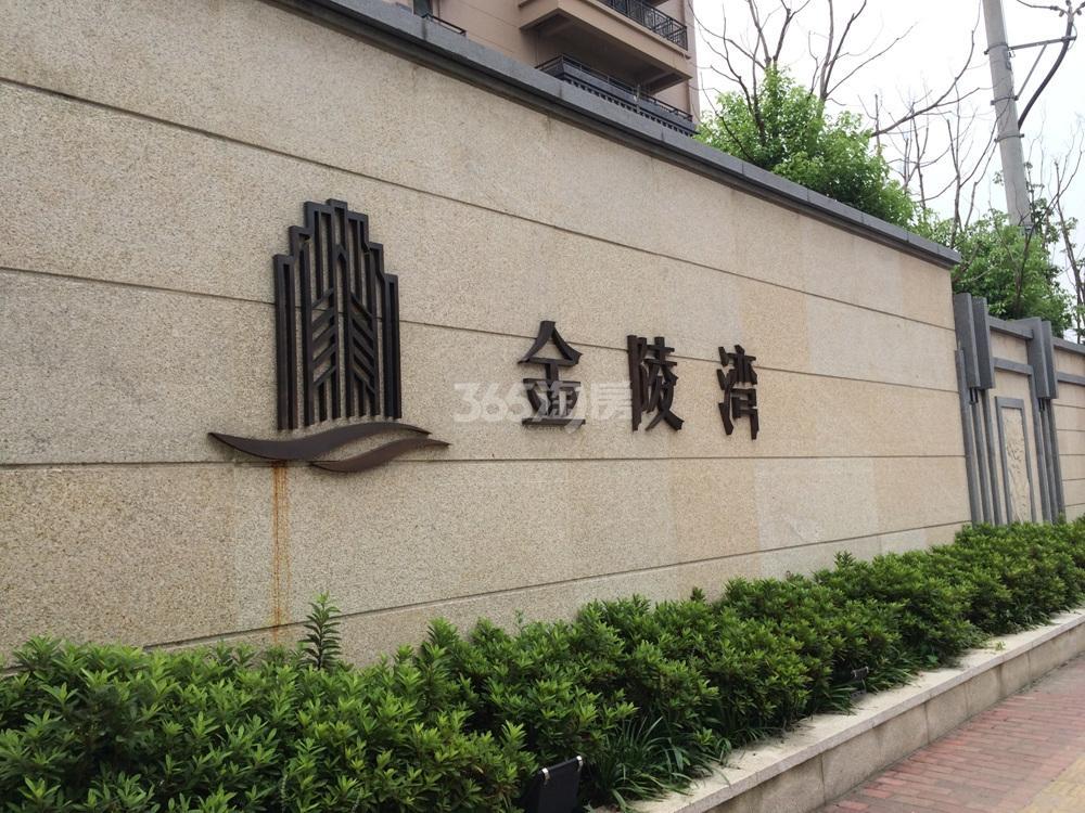恒盛金陵湾实景图(7.21)