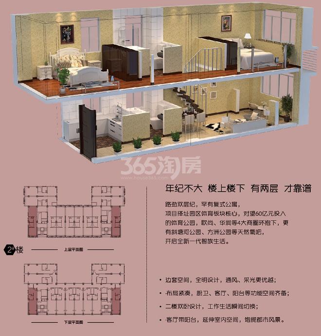 路劲主场双层纪C户型104㎡两室两厅两卫
