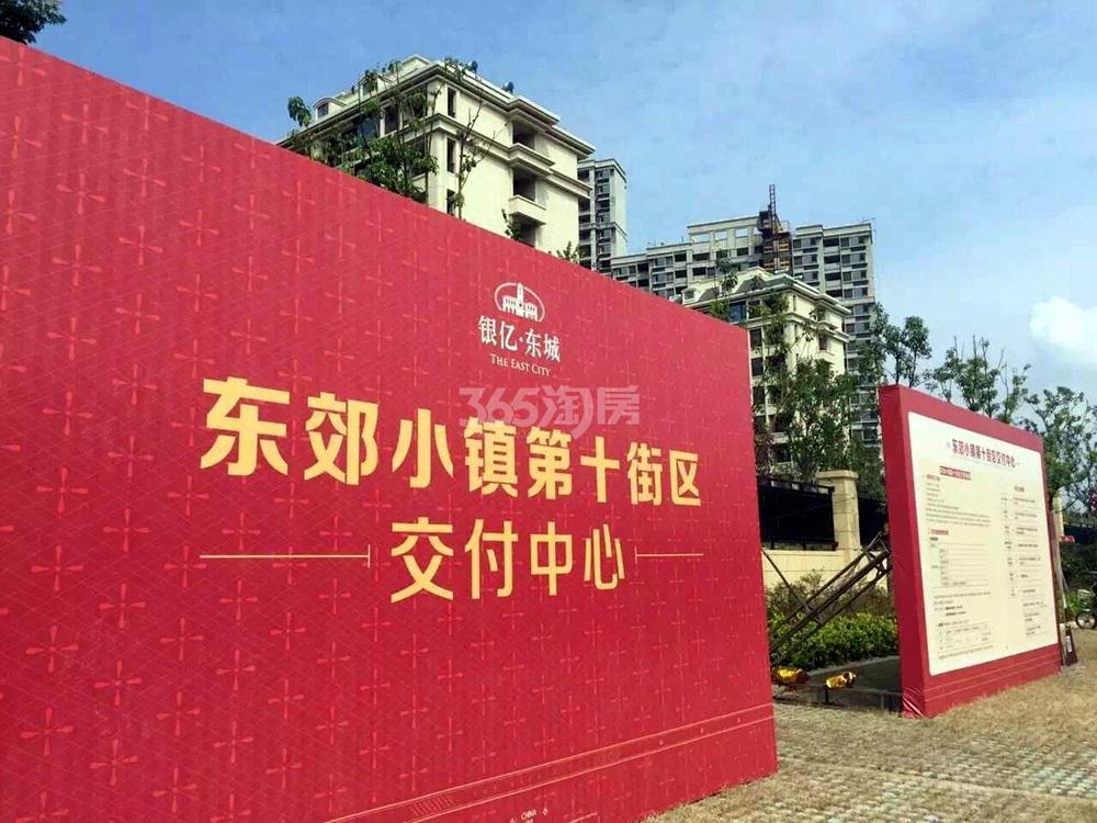银亿东城南面10街区交付仪式实景图(9.18)