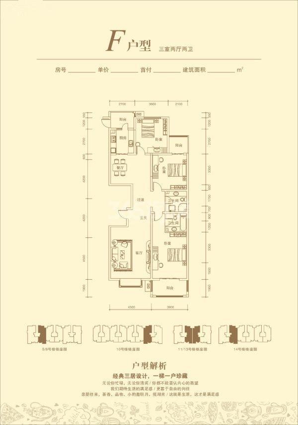 湖滨·文锦苑户型图