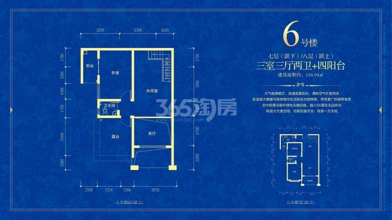 悠然蓝溪6#楼 7-8层复式小户型