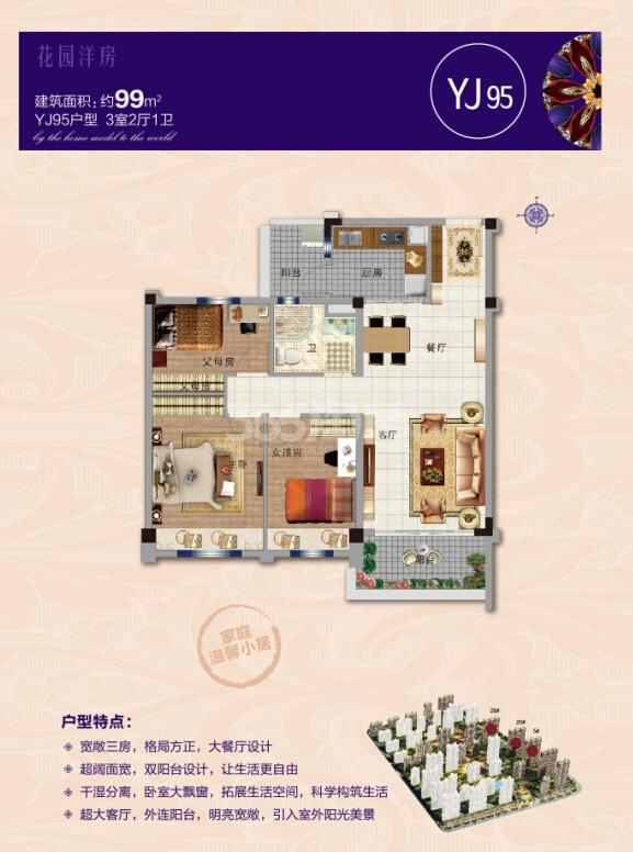 碧桂园世纪城邦YJ95户型图99㎡