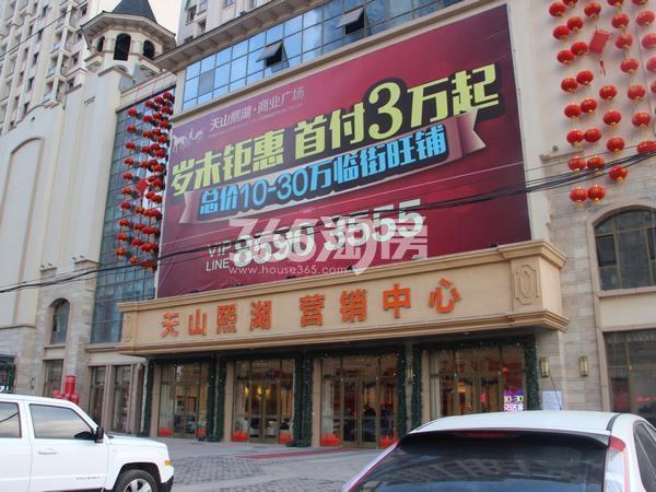 天山熙湖商业广场售楼部