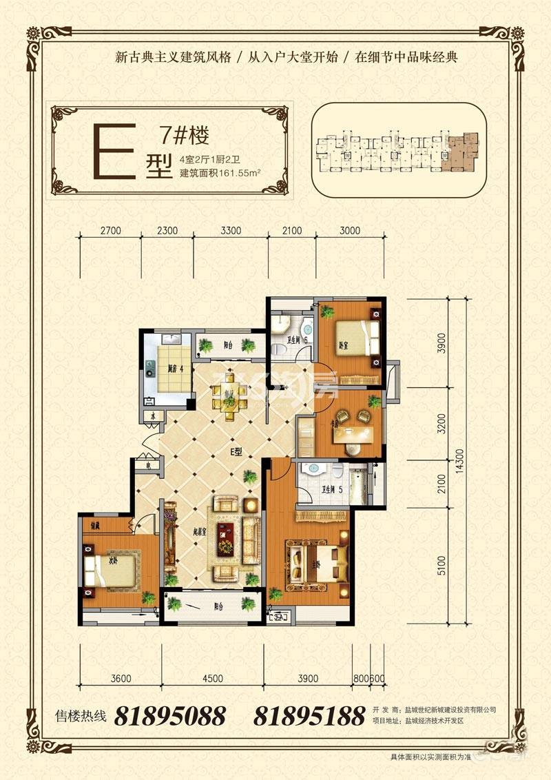 E户型4室2厅1厨2卫161.55㎡