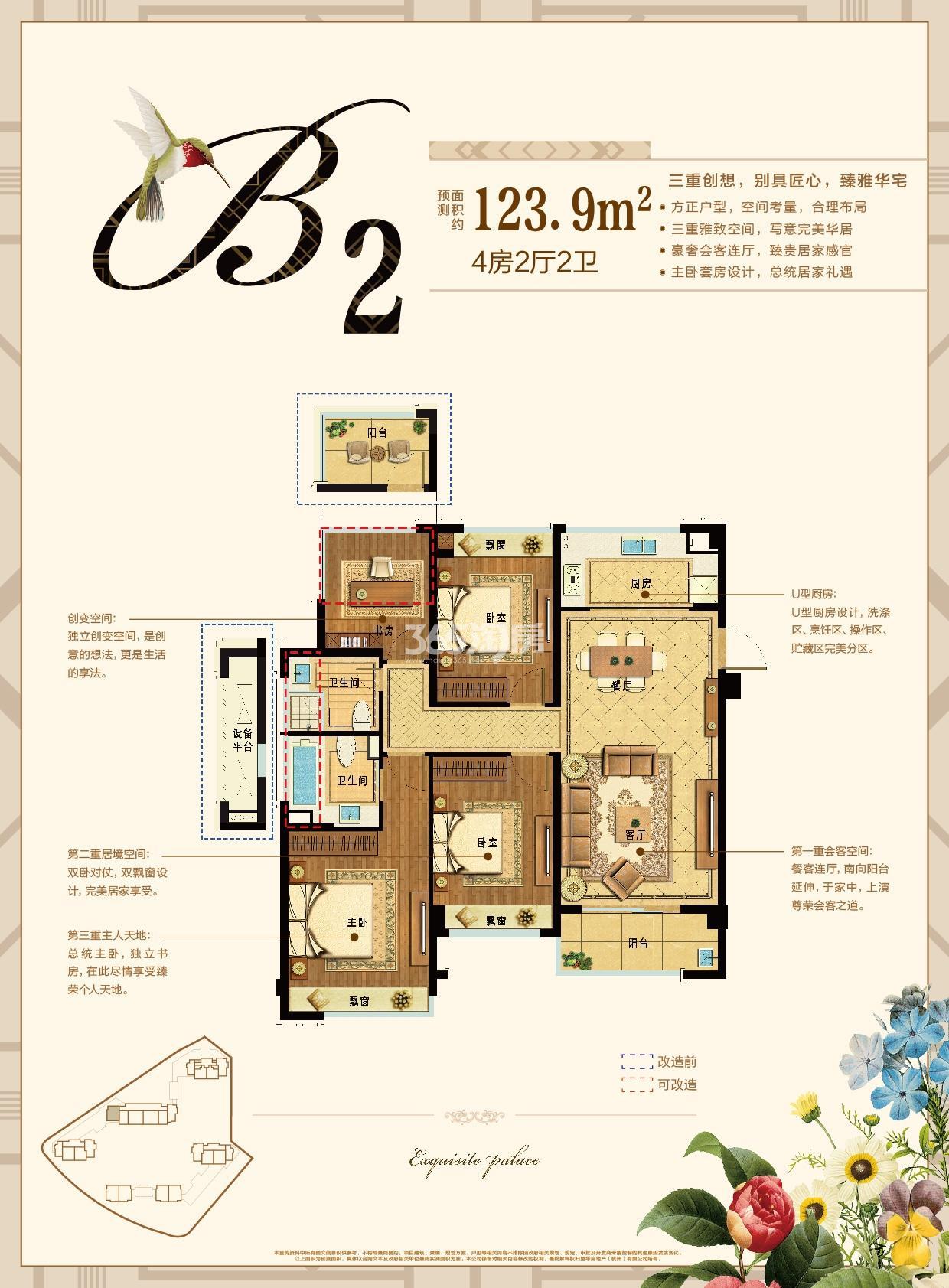 九龙仓珑玺5号楼B2户型