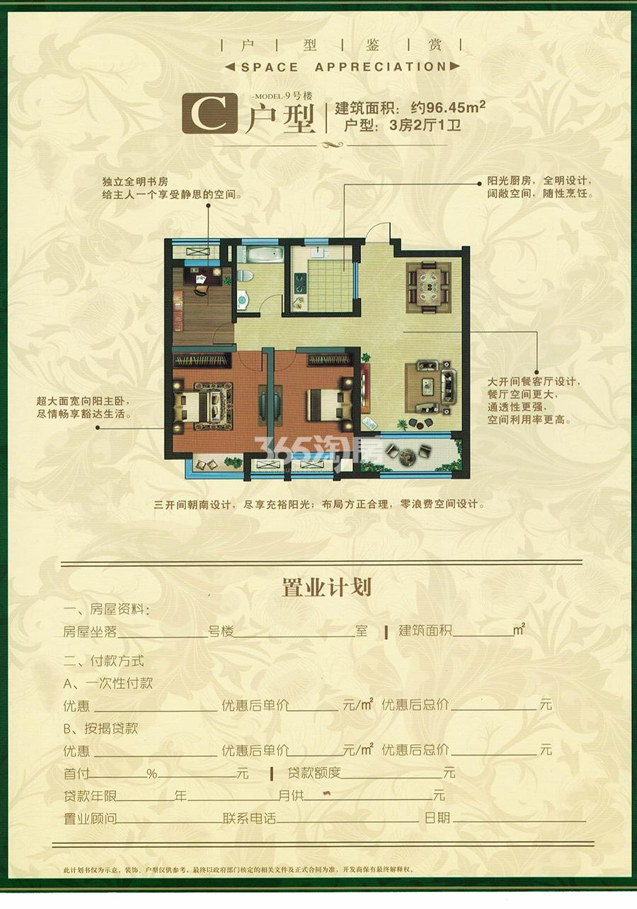 9#楼C户型-3室2厅1卫-96.45㎡