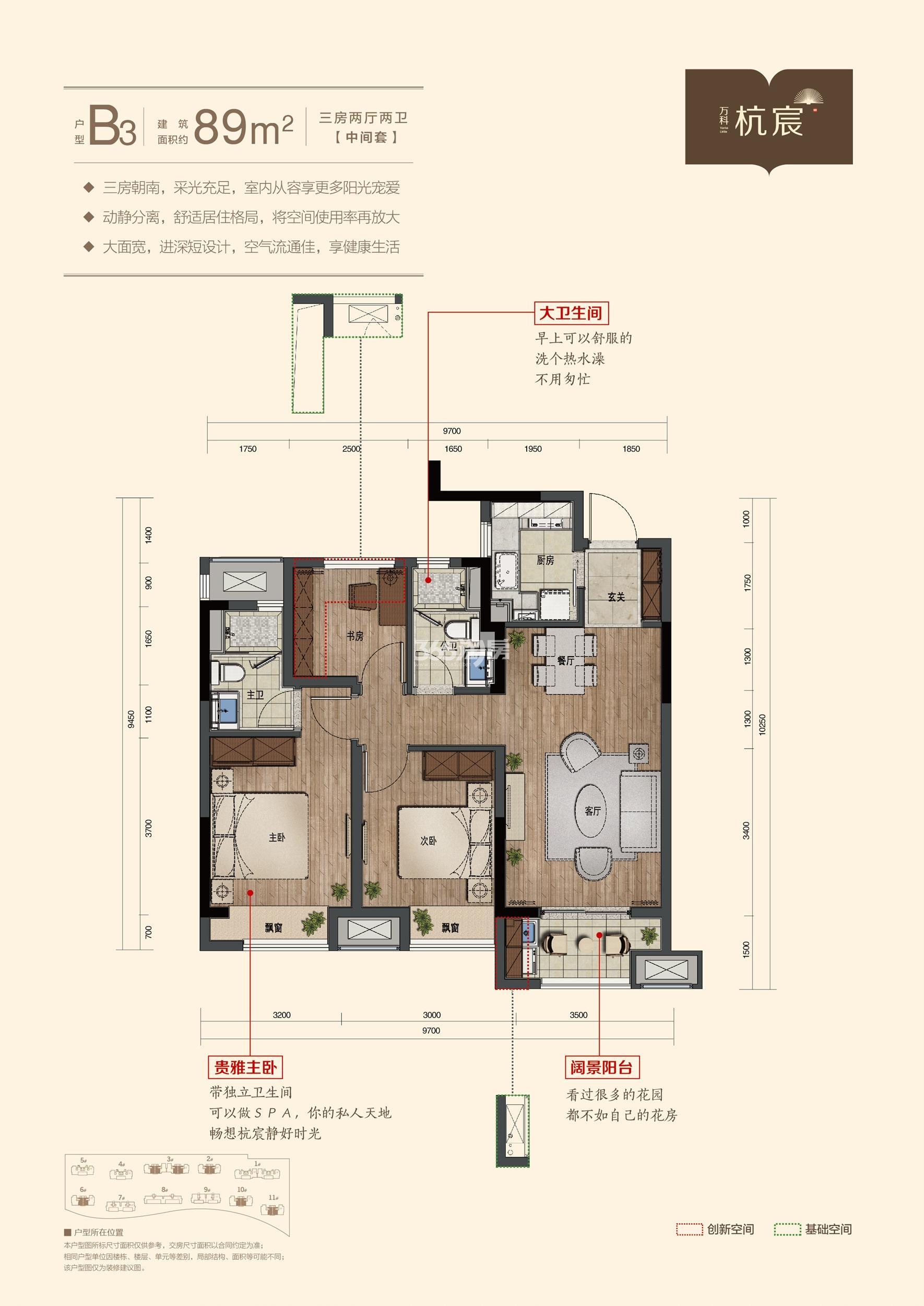 万科杭宸2、3、6、10、11号楼中间套B3户型