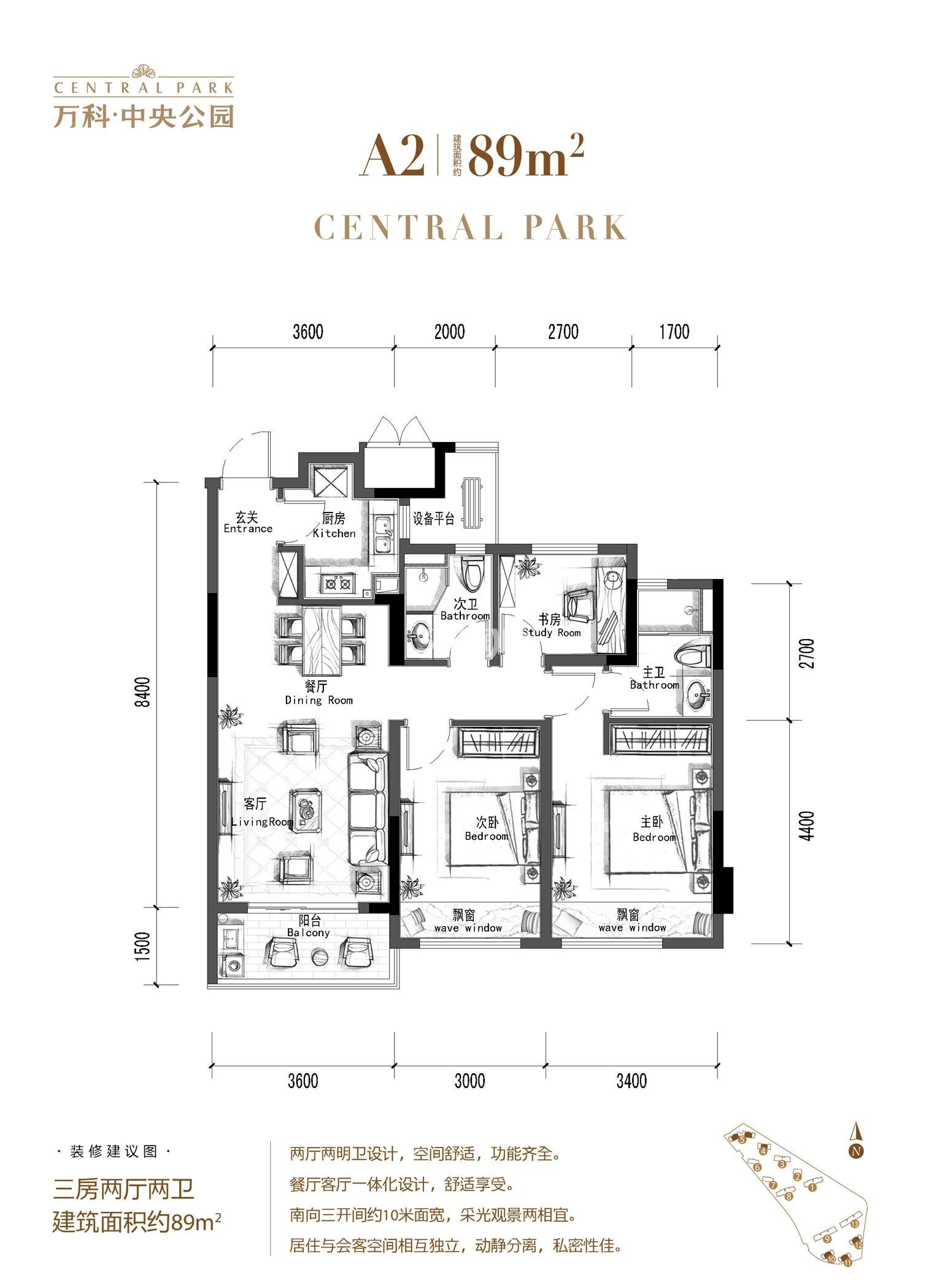 万科中央公园户型图