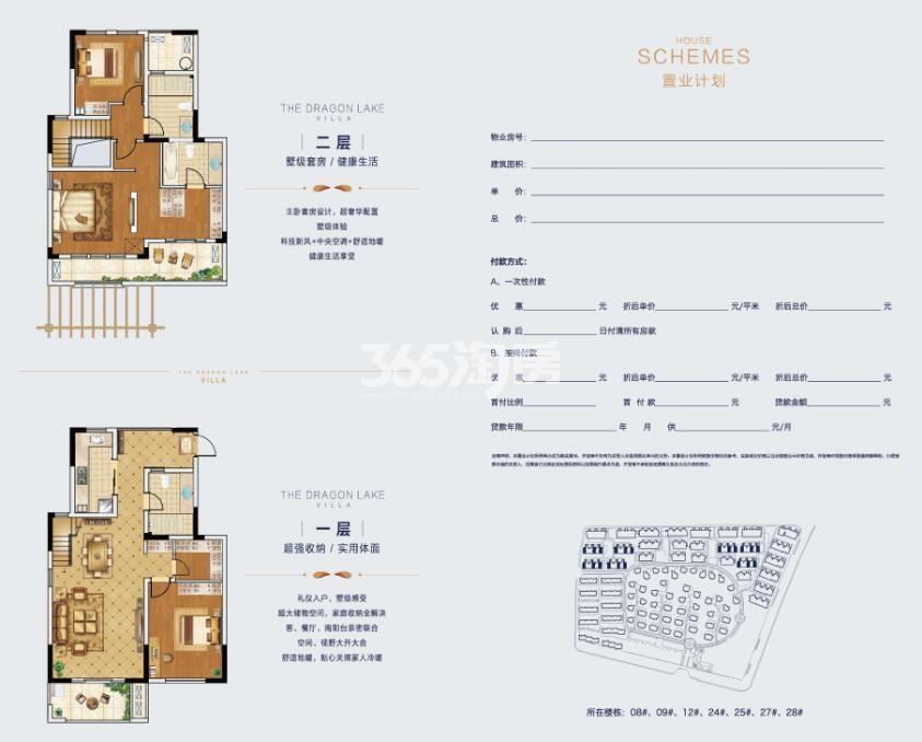 九龙湖别墅C4户型166㎡3房2厅3卫