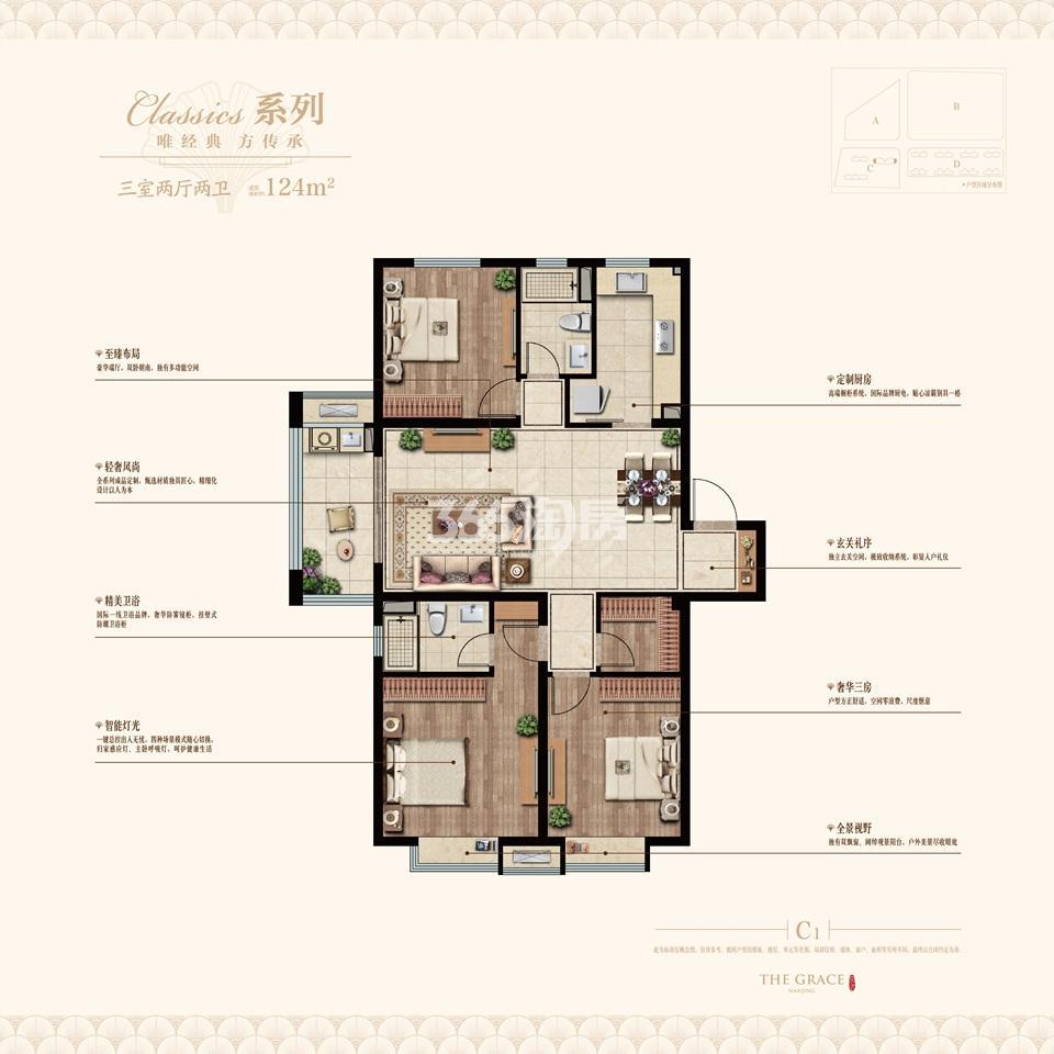 中海玄武公馆124㎡C1户型图