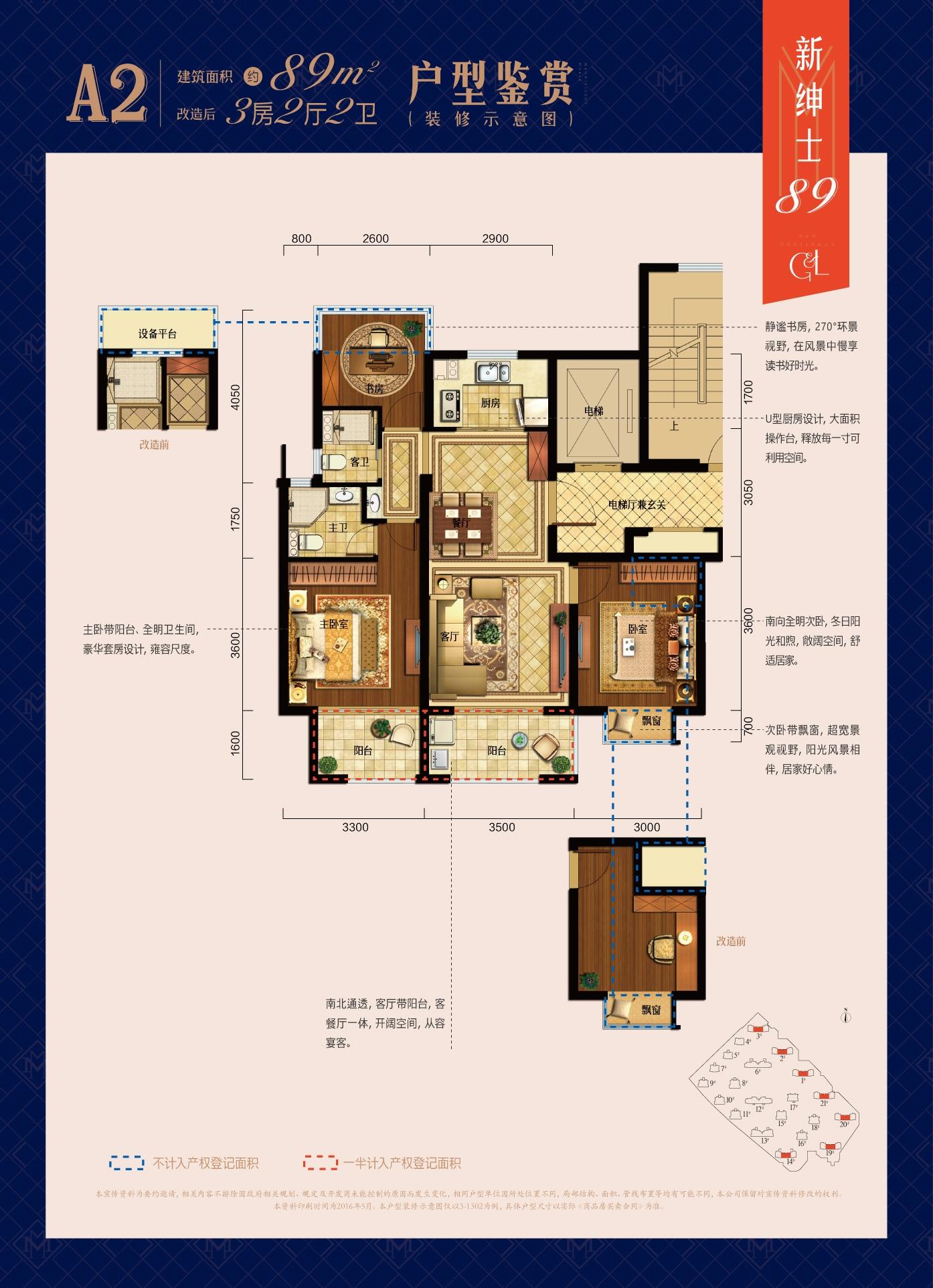 招商雍和府项目A2户型89方(6、12、13号楼)