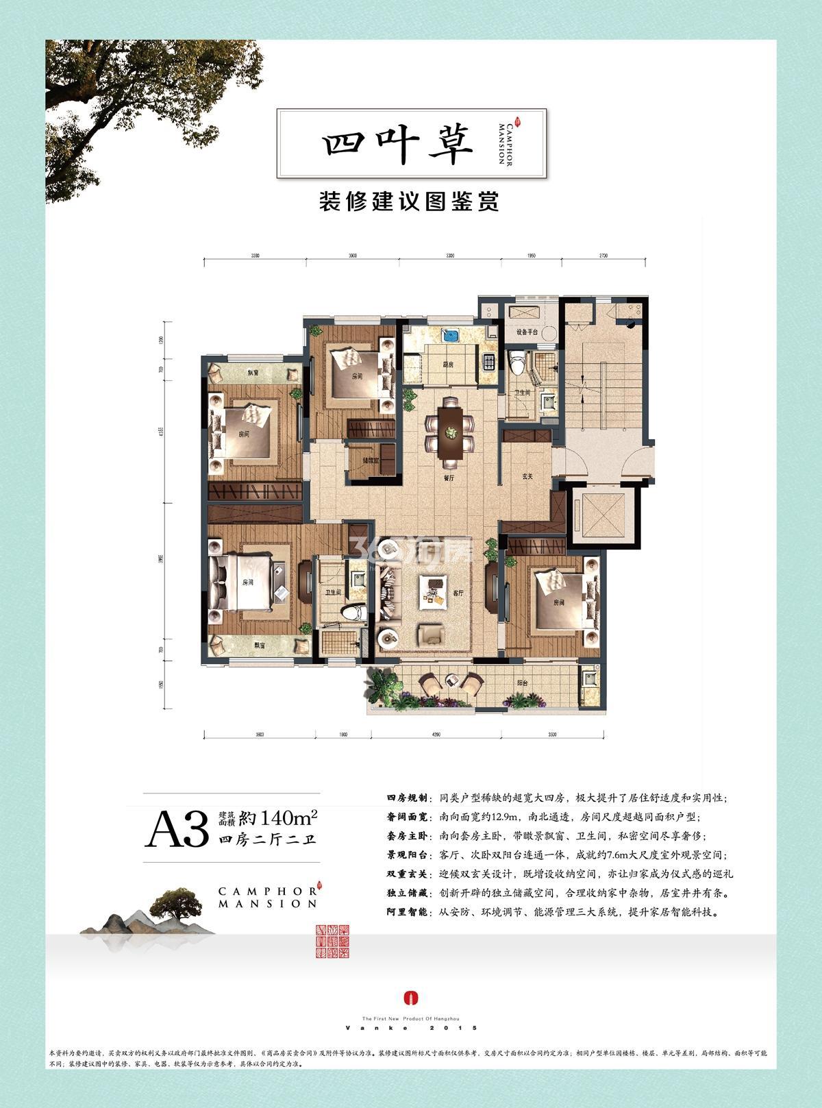 玉泉二期香樟洋房16-20号楼A3户型140方户型图