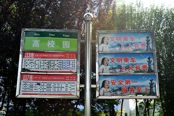 翰林公馆附近高校园公交站牌