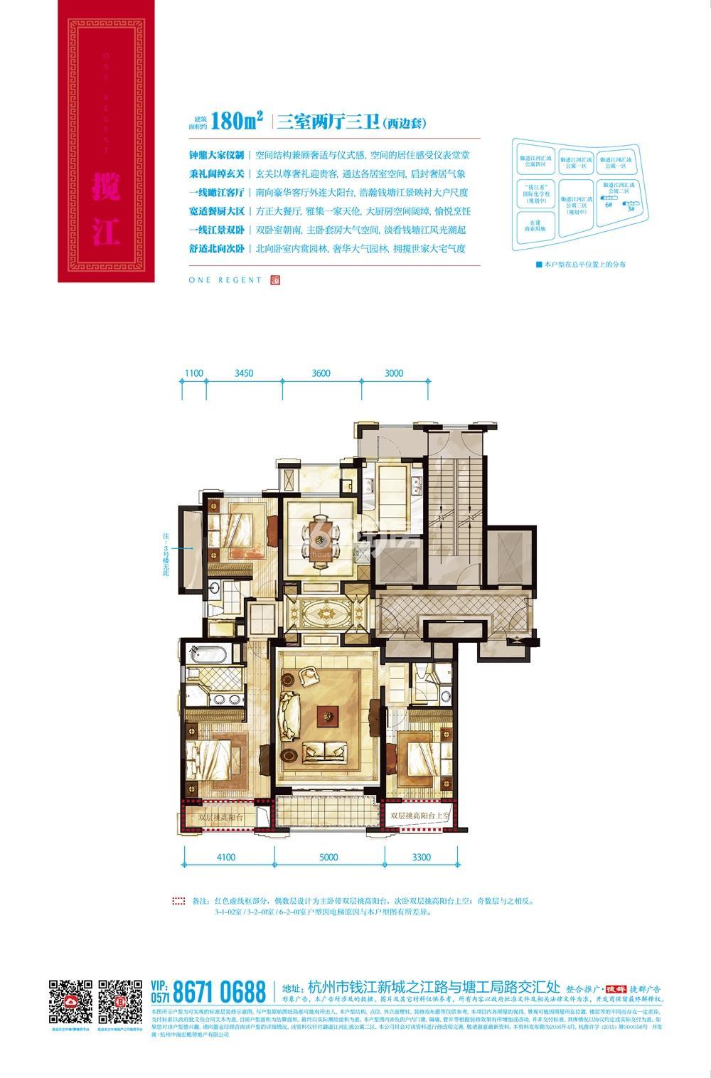 中海御道揽江180方户型西边套 (3、6号楼)
