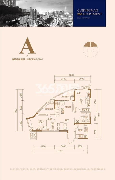翠屏湾花园城二期E53公馆奇数层A户型79㎡户型图