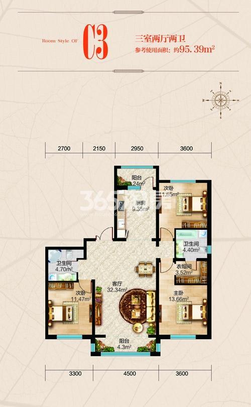 C3户型 三室两厅两卫 使用面积95.39㎡
