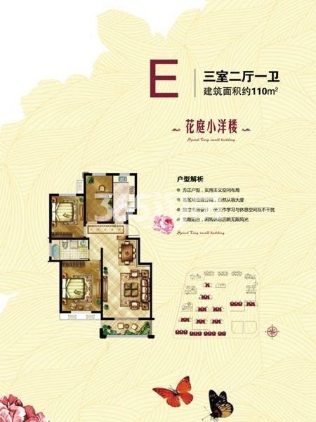 中国铁建原香漫谷户型图