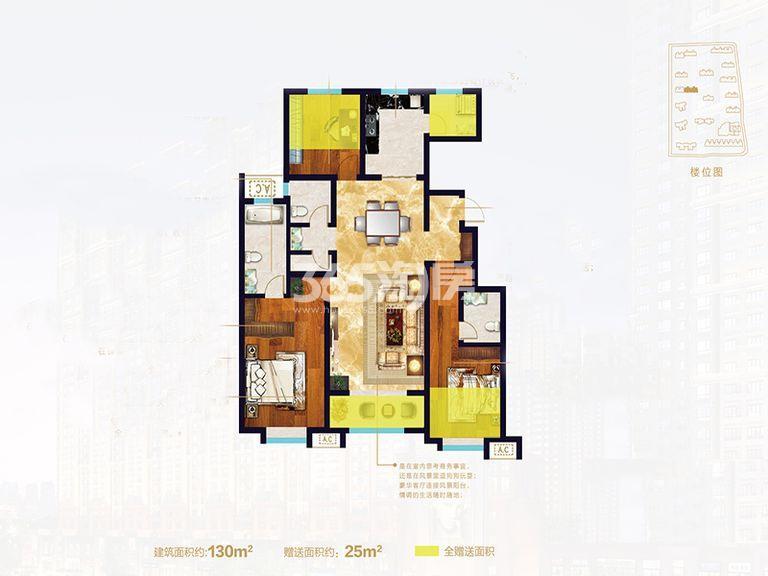 华洲城A户型3室2厅1厨3卫130平