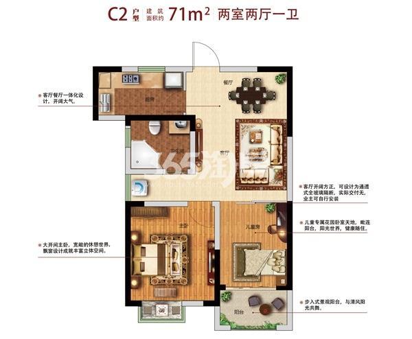 官山翰林17#71平C2户型