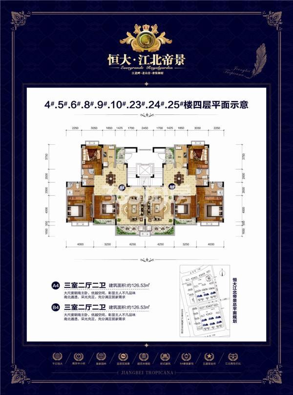 恒大江北帝景126㎡户型图