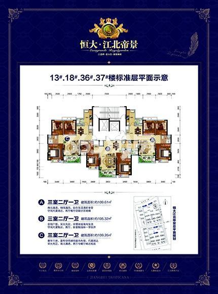 恒大江北帝景13、18、36、37#平面图