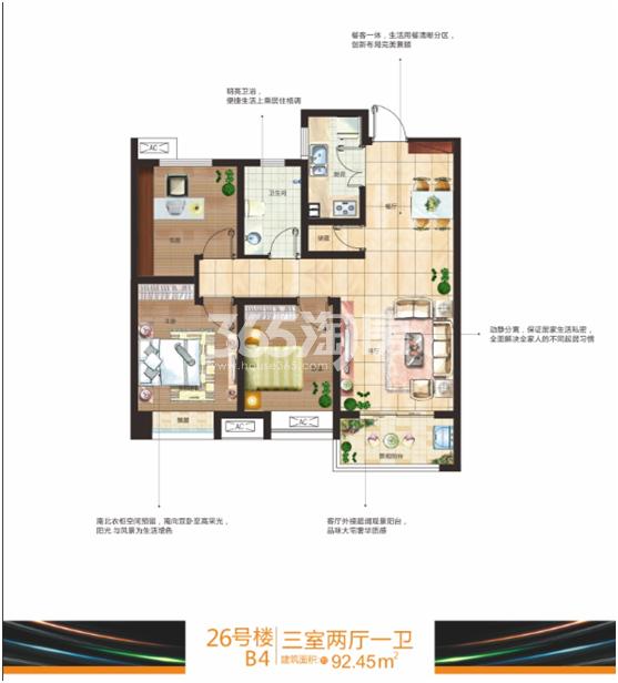 国润城26#楼B4户型三室两厅一卫92.45㎡