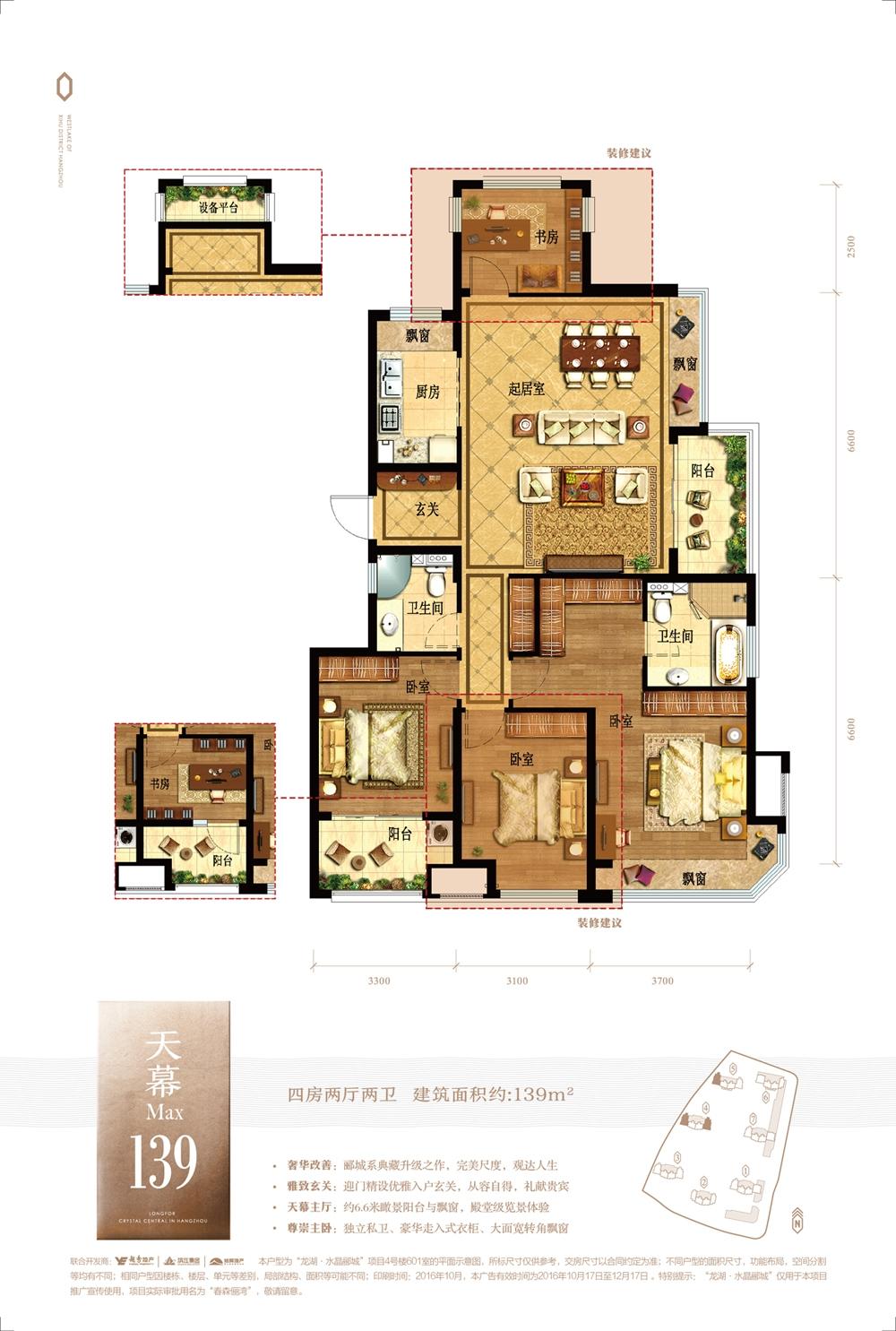 龙湖水晶郦城4、5号楼139方户型图