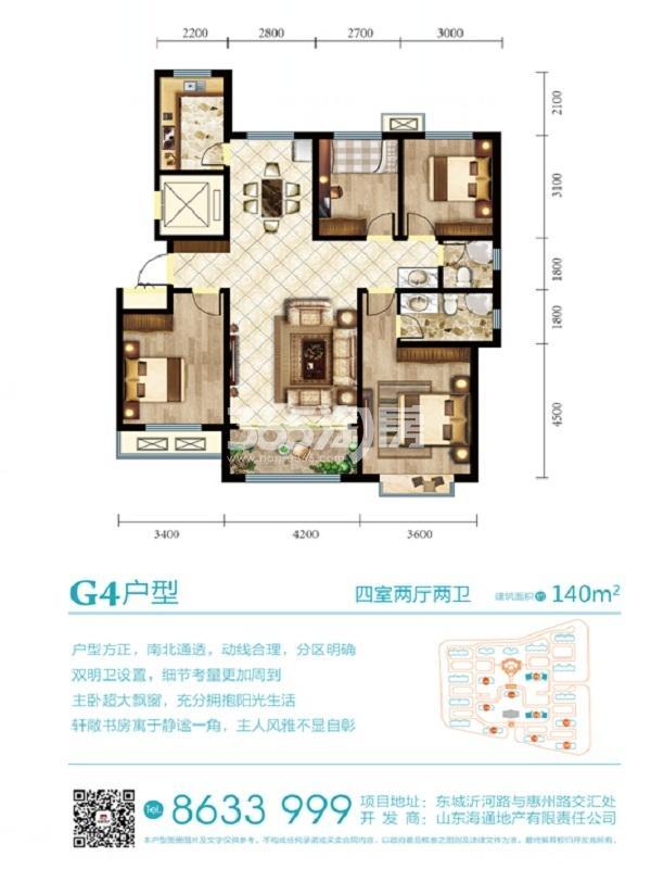 G4户型140㎡四室两厅两卫