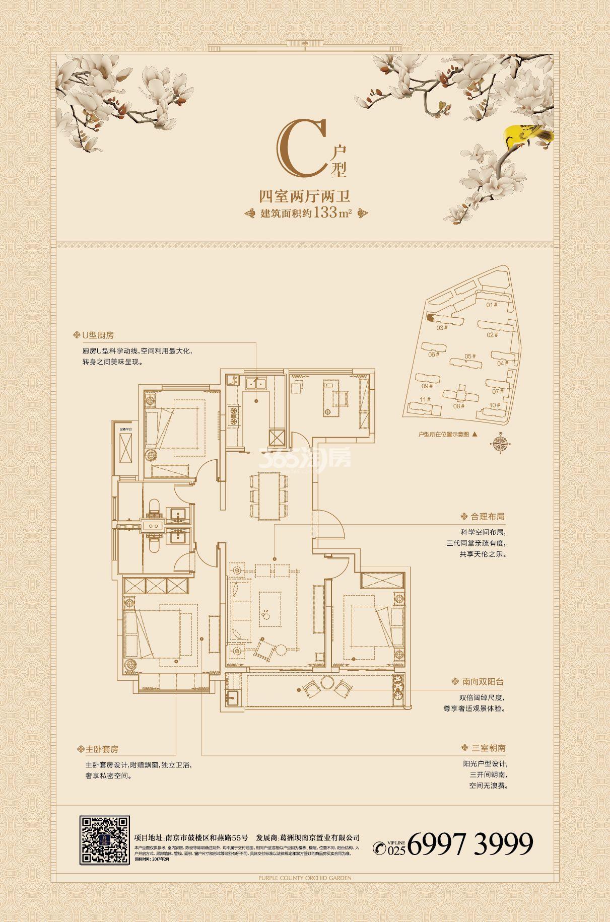 葛洲坝招商紫郡蘭园133㎡4室2厅2卫户型图