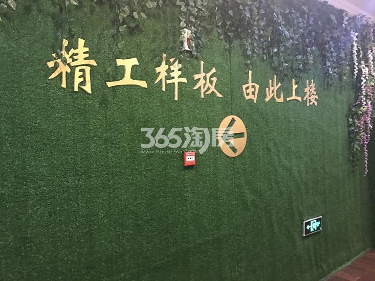 世茂外滩新城项目样板间实景图(02.12)