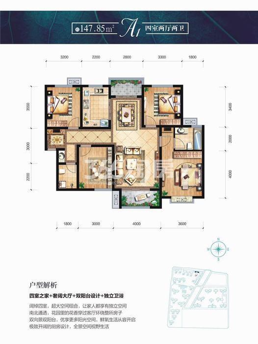 智慧新城13#楼四室两厅一厨两卫147.85㎡