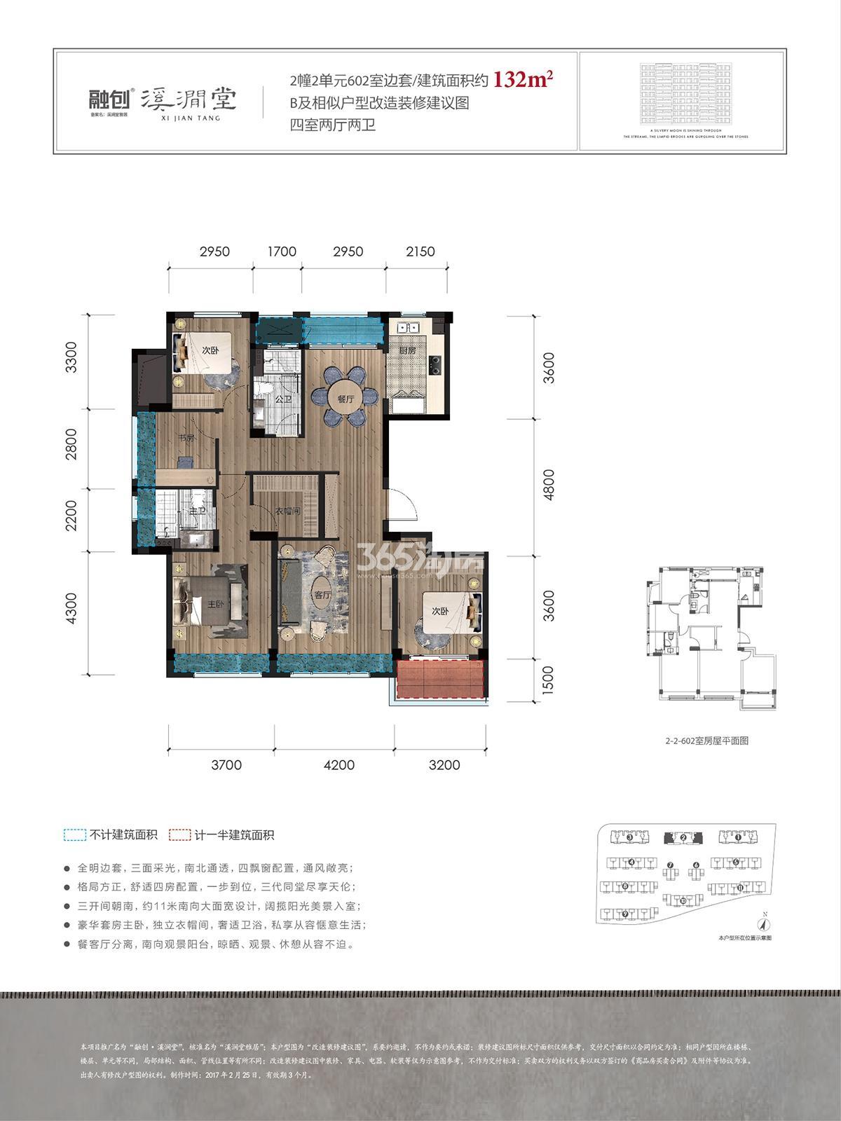 融创溪涧堂2号楼B户型132方户型图