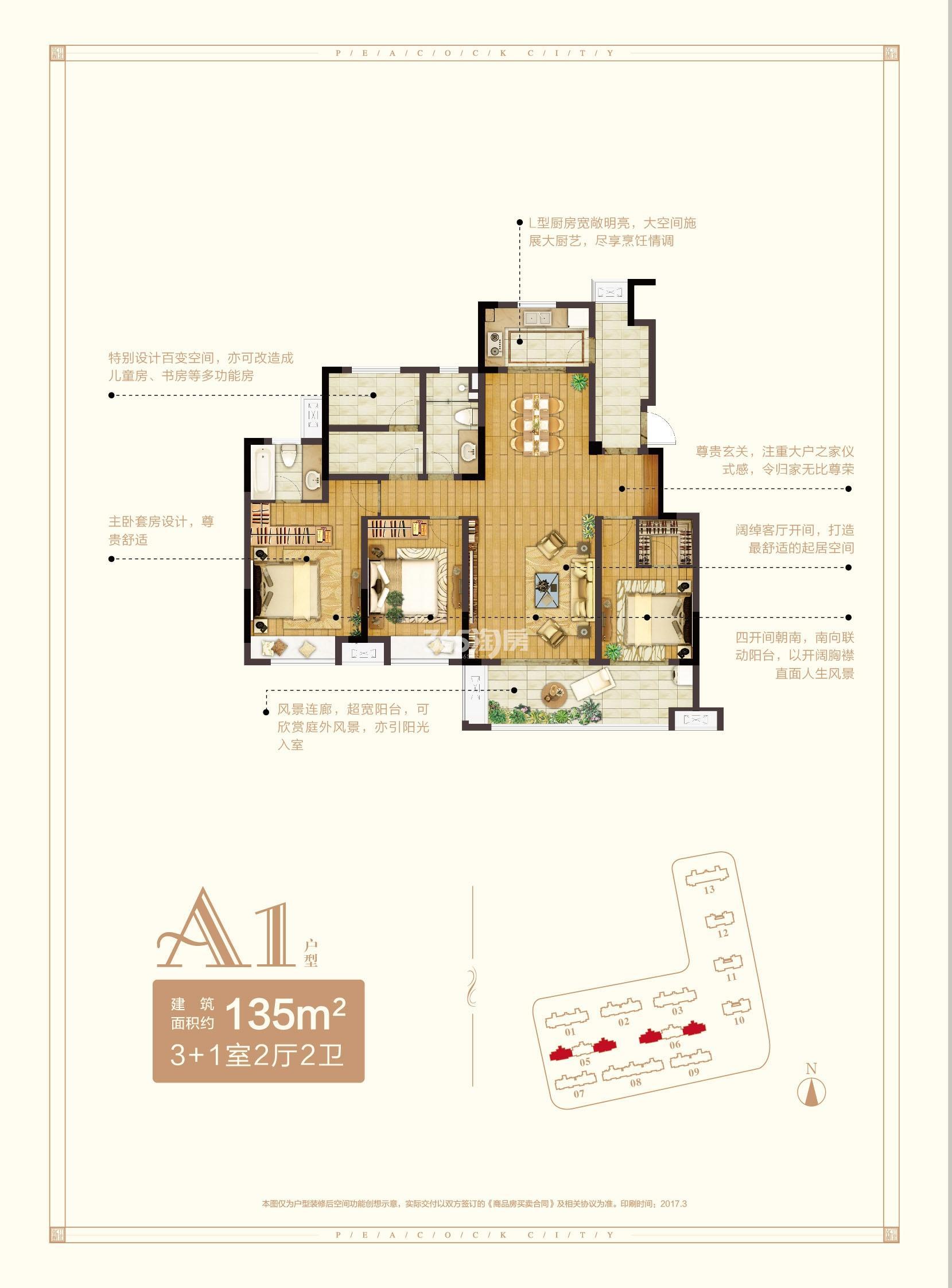新江北孔雀城三期洋房A1户型图