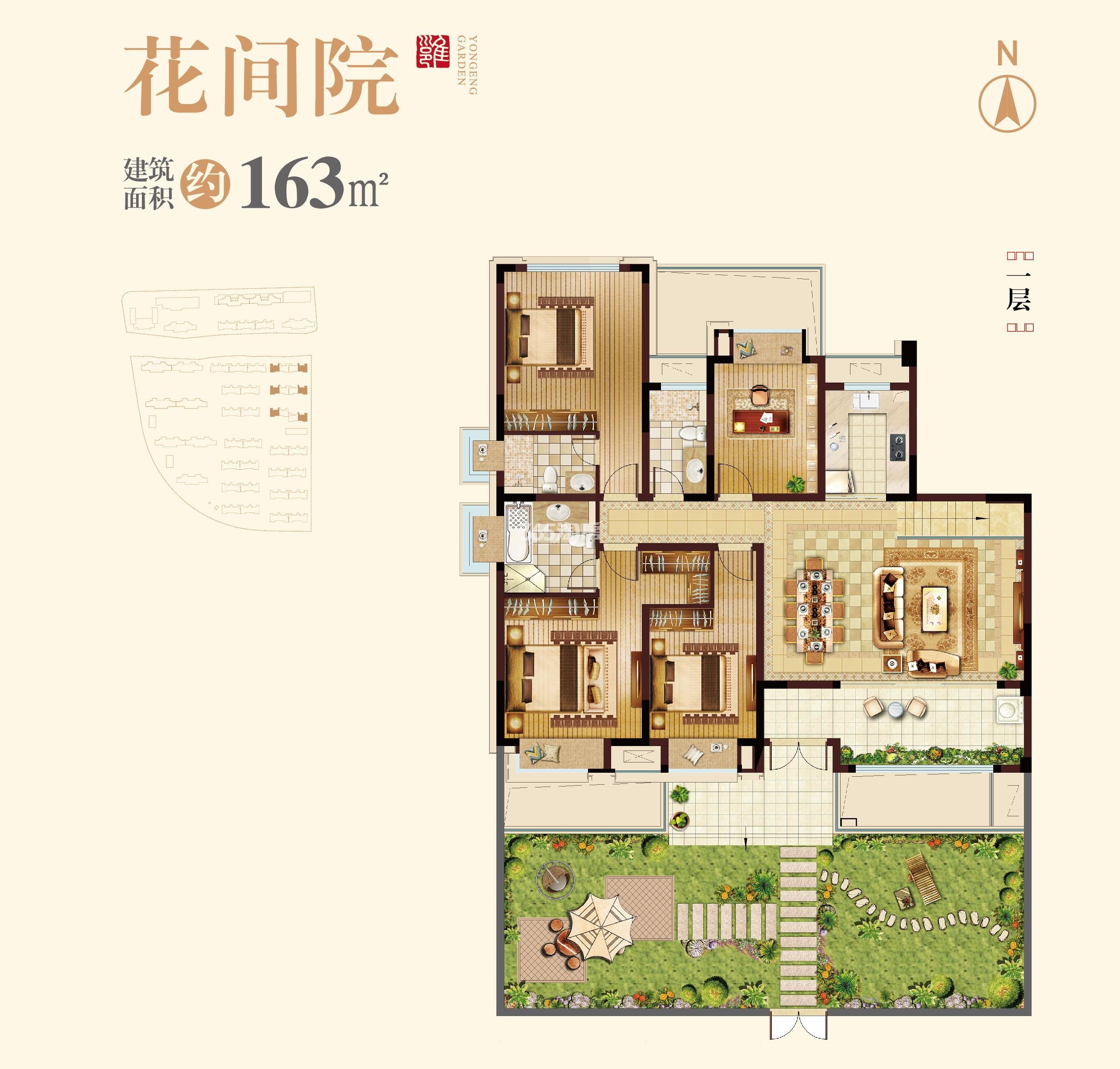 蓝光雍锦里163平洋房户型图(一层带院)