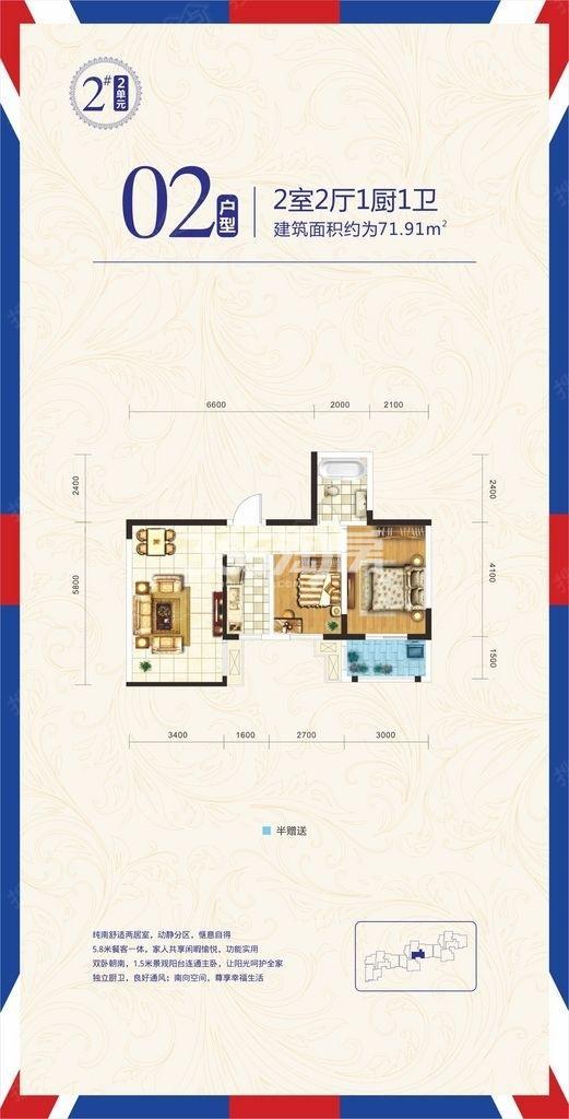 天伦佐治公馆2#楼2单元02户型2室2厅1卫1厨71.91㎡